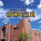김해북교회