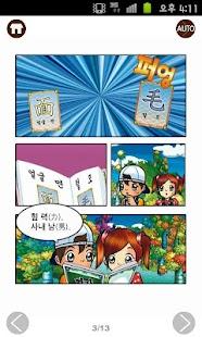 玩教育App|재미나라-만화한자 4권免費|APP試玩