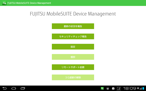 MobileSUITE Device Management