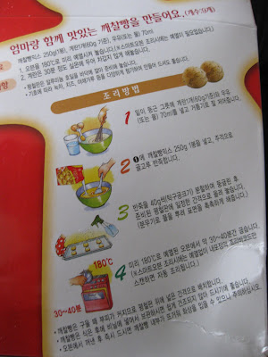 a photo of the kechal bread mix package instructions written in Korean