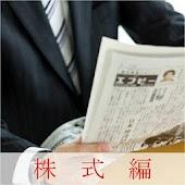 1分間で学べるビジネスクイズ【株式編】