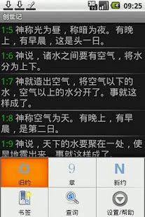 聖經 - screenshot thumbnail
