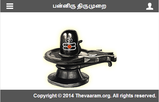 Thevaaram Panniru Thirumurai- screenshot