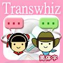 Transwhiz 日中(簡体字)翻訳/辞書 logo