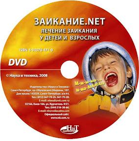 Заикание.НЕТ+DVD