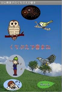 Kimiko Wakiyama`s Whistler wor- screenshot thumbnail