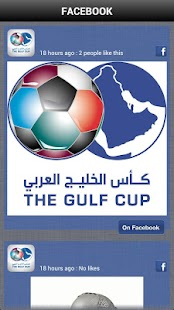 Gulf Cup 21 - screenshot thumbnail