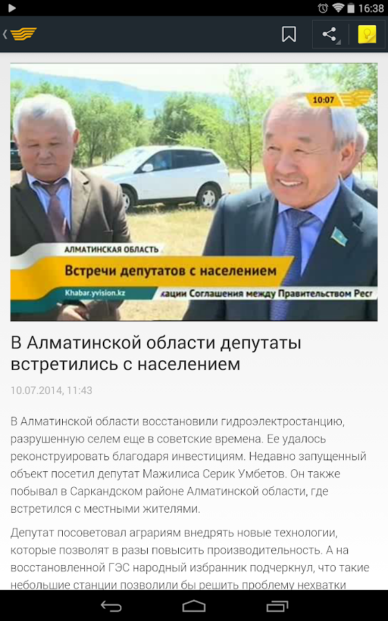 Телеканал «Хабар»- screenshot