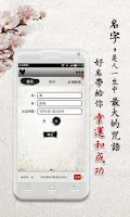 Screenshot of 起名解名-BB取名字打分算命看運勢,改名換名姓名測試大全