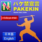 PAKEKIN(MobileDataLimter)Trial