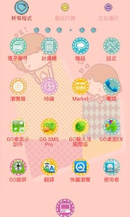 ZVday Theme GO Launcher EX - screenshot thumbnail