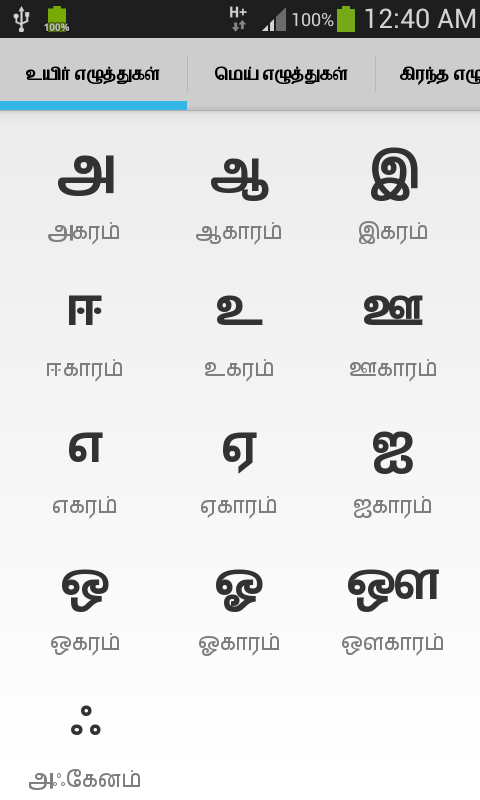 Tamil Lexicon- screenshot