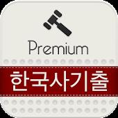 공무원 한국사 기출 지문듣기 (삼국시대)
