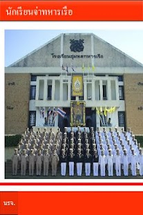 นักเรียนจ่าทหารเรือ - screenshot thumbnail