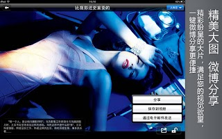 Screenshot of 印象摄影HD