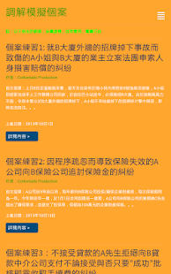 模擬調解個案練習 Lite- screenshot thumbnail