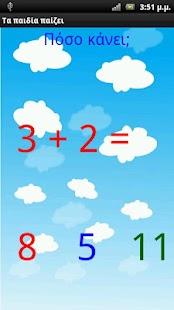 Τα παιδία παίζει - μικρογραφία στιγμιότυπου οθόνης
