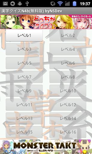 漢字クイズN4b 無料版 byNSDev