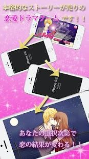 [恋愛ドラマゲーム]指名料は愛のキスで Ekran Görüntüsü