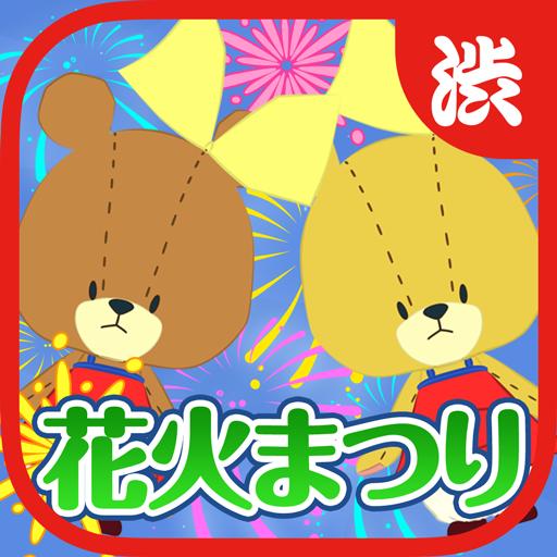 がんばれ!ルルロロの花火まつり~カワイイ脳トレゲームアプリ~ 解謎 App LOGO-硬是要APP