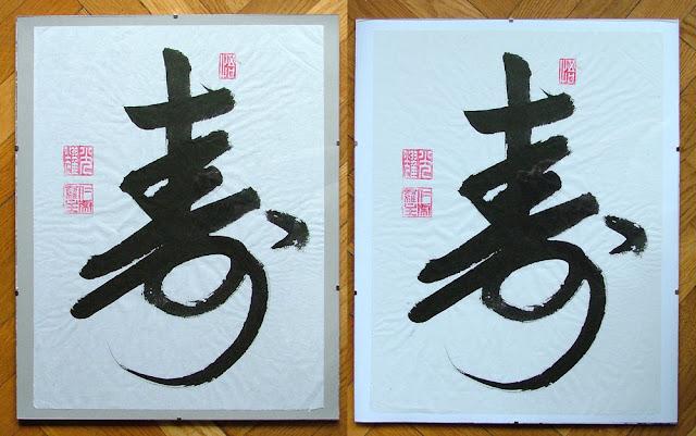 寿 / 壽 - kotobuki - long life - hosszú élet