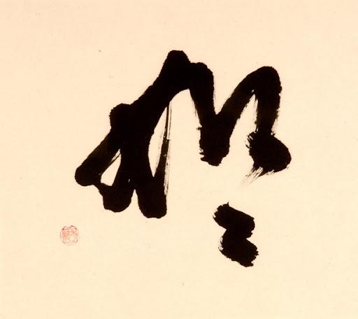 Iwanami Yuishin (岩波唯心) 「如々」