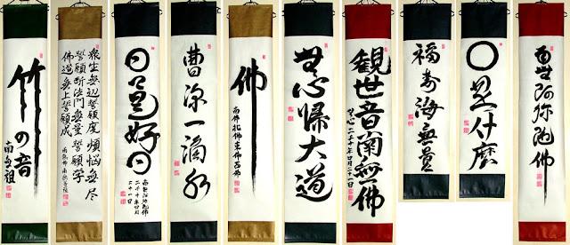 Niko Shodo Japán kalligráfia - Japanese calligraphy