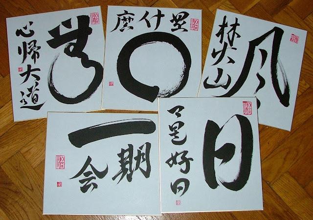 shikishi - japán kalligráfia