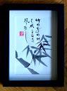 Bambusz kép verssel