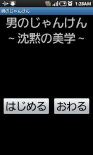 男のじゃんけん- screenshot thumbnail