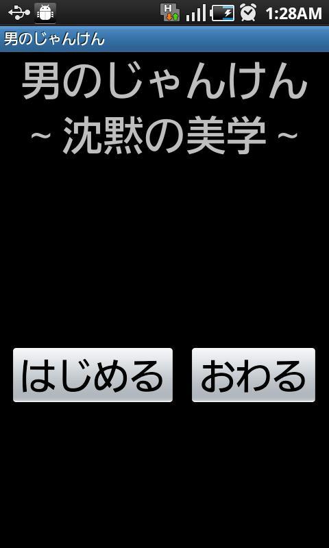男のじゃんけん- screenshot