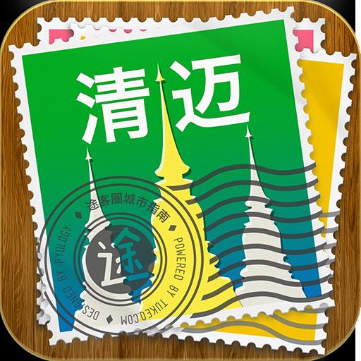 清邁途客指南 旅遊 App LOGO-硬是要APP