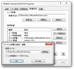 SKKIME1.5(build:20100719) Properties