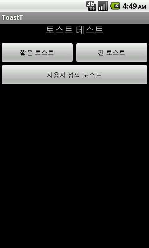 ToastT_Test - screenshot