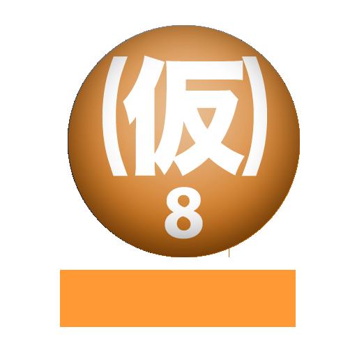 アップアップガールズ(仮)のオールナイトニッポンモバイル08 娛樂 App LOGO-APP試玩
