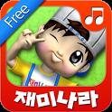 [무료]재미나라-리듬고고 한글동요 icon
