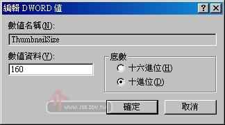 XP檢視縮圖放大教學