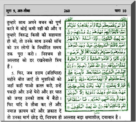 आतंक की राह पर इस्लाम और कुरान