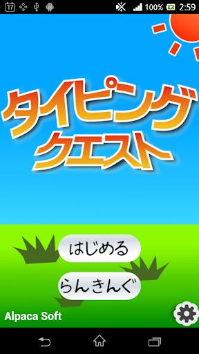 タイピングクエスト【タイクエ】