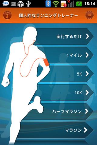 个人跑步训练师