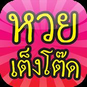 หวย เต็งโต๊ด Thai Lottery