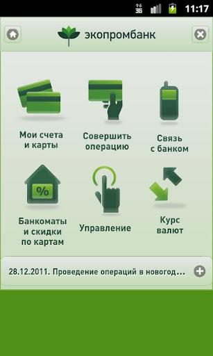 Мобильный Банк Экопромбанк