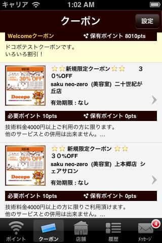 【免費旅遊App】Docopo(ドコポ)-APP點子