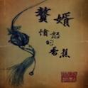 赘婿 logo