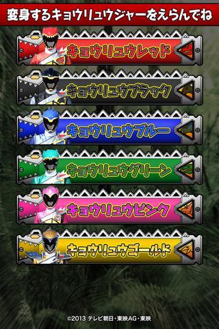 【免費娛樂App】なりきりスタイル獣電戦隊キョウリュウジャー-APP點子