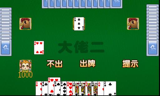 玩免費紙牌APP|下載台湾大老二 app不用錢|硬是要APP