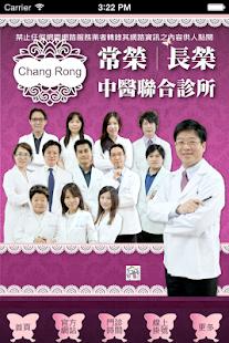 常榮&長榮中醫診所