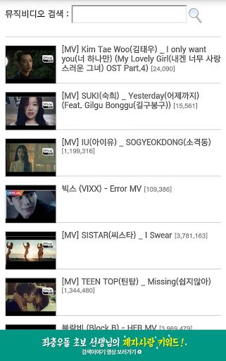 뮤직 비디오 MV