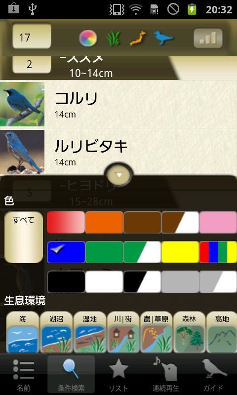 Japanese Birds- screenshot