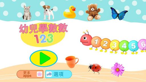 幼兒學數數123免費版